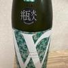 日本酒【W ダブリュー 純米 秋田酒こまち】