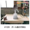 #109 アトリエ改良!ボール盤用の作業台を製作!