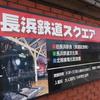 展示車両全部見せます! 長浜鉄道スクエア