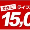 楽天カードが8000pに緊急ポイントUP!ライフメディア経由で最大23000円分!もらい方を説明!