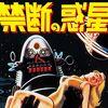 【映画】『禁断の惑星』――すべてのSF映画は本作に通ず(?)な古典的傑作SF。