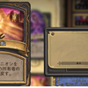 【カード個別評価】退散の運用について