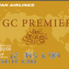 【JALだけの奥義】JGC修業するならプレミアまで行くのが正解と確信
