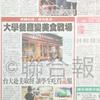 台湾の学食事情 大学キャンパスに外食チェーン