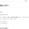 【初心者】はてなブログのデザイン変更してみた~見出し編~