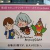 第4回 セキュリティリサーチャーズナイト in Osaka