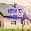 岐阜で一人暮らしをするなら。駅周辺の家賃相場は?どこがおすすめ?