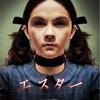 サスペンス・ホラー映画【エスター】 この娘どこかが変だ。。。