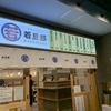 関西 女子一人呑み、昼呑みのススメ 京町スタンド若旦那 #昼飲み #kyoto #若旦那 #立ち飲み