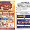 九州・沖縄エリア限定企画|秋のハーゲンダッツまつりプレミアム賞品を当てよう!