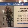 心踏音〜Shintouon〜(劇団壱劇屋) 10/27ソワレ