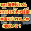 IMF消費税15%20%引き上げ提案!本当にこれ以上の増税いる?