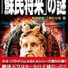 10/4 Kindle今日の日替りセール