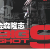 青野ダム、紀伊半島リザーバー、高山ダム バス釣りDVD「BIGSHOT9」発売!