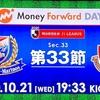 第33節 横浜F・マリノス VS 名古屋グランパス