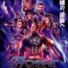 中国で「アベンジャーズ/エンドゲーム」のチケット価格が超高騰中。中国の映画館は値段が常に変化する!