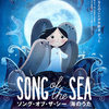 映画「ソング・オブ・ザ・シー 海のうた」妖精と人の世界をつなぐ歌