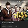 韓国時代劇ドラマ「ホジュン」を見た