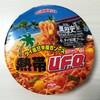 【カップ麺】日清の黒歴史トリオの1つ「日清焼そば 熱帯U.F.O.」を食べてみた!