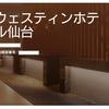 【2018年10月】ウェスティン仙台宿泊記