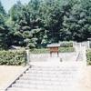 奈保西陵(元正天皇陵)