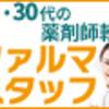 ファルマスタッフとは、日本調剤が転職成功率90%の空前絶後の薬剤師転職サイトです。派遣薬剤師では、時給5000円越えもありえる、派遣希望に一番強い転職サイトです。薬剤師がザックリ解説!