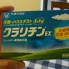 眠くならない花粉症の薬「クラリチン」が本当に眠くない!