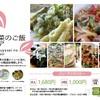 3月4日より「春野菜のご飯ビュッフェ」