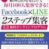 FBとLINE@を組み合わせた最新のWeb集客を初公開!