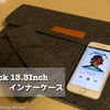 13インチMacbook AIR/ProのインナーケースはInateck MP1300Dがオススメ!【シンプル】