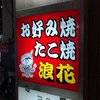 浪花@練馬~ミシュラン2019ビブグルマンにも掲載されたお好み焼き屋さん