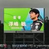湘南VS.G大阪…嗚呼5連敗。浮嶋湘南の初勝利ならず