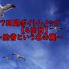 【4日目】7日間連続ボイトレノック~肋骨という名の翼~