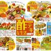 デザイン コピーワーク 「酢テキな生活」 イトーヨーカドー 6月5日号