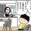 【 SmartHacks Magazine 】ちょっ子さんちのGoogle Home第三話(+きゃん太ゴジラアート)