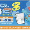 497:イコちゃんオリジナル泉州タオル!curicoの新キャンペーンが始まります
