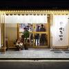 【オススメ5店】恵比寿・中目黒・代官山・広尾(東京)にある串焼きが人気のお店