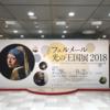 フェルメール 光の王国展2018@そごう美術館