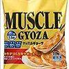 【餃子】マッスルギョーザ