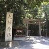 番外編(旅) いまふたたびの奈良へ