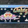 ギャラガ     大きな蛾を見るたびに、ギャラガを無性にプレイしたくなる