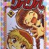 魔法陣グルグル。懐かしの漫画、書評シリーズ【その1】15巻