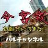【今宮戎神社】アクセス方法は?お参りしやすい時間は?初詣に行ってきた!