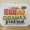 ペヤングソースやきそば 超超超大盛りGIGAMAX