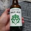 世界金賞ビール 「ペールエール(Pale Ale)」の原産地を巡る旅 ~伊勢角屋麦酒~