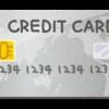 クレジットカード駆け込み申し込みとビザ申請