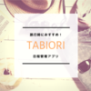 国内外の旅行時におすすめのアプリ〜tabiori〜