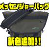 【O.S.P】使いやすさと機能性にこだわったオカッパリバッグ「メッセンジャーバッグ」に新色追加!