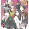 黒い薔薇歌劇団による「魔笛」