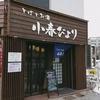 そばとお酒 小春びより / 札幌市中央区北1条西10丁目 マーシャルノースビル 1F